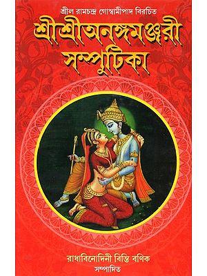 Sri Sri Anangamanjari-Samputika (Bengali)