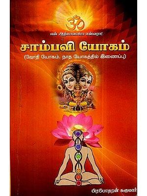 Sambhavi Yogam- Merging of Nada and Jyoti Yoga (Tamil)