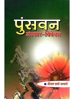 पुंसवन (संस्कार-विवेचन)- Punsavana (Sanskar-Vivechan)