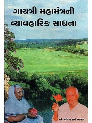 Gayatri Mahamantrani Vyavaharik Sadhana (Gujarati)