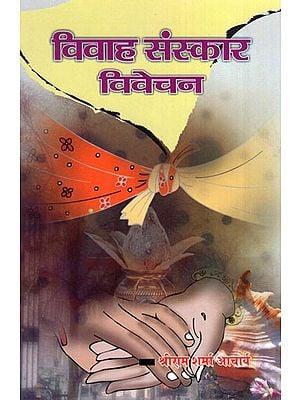 विवाह संस्कार विवेचन- Marriage Sanskar Vivechan