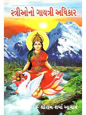 Striono Gayati Adhikara- Gayatri Rights of Women (Gujarati)