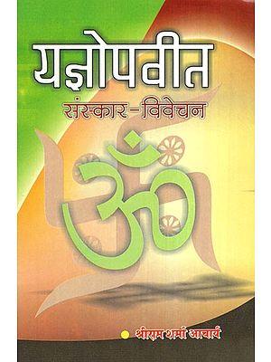 यज्ञोपवीत (संस्कार- विवेचन)- Sacrificial (Sanskar- Vivechan)