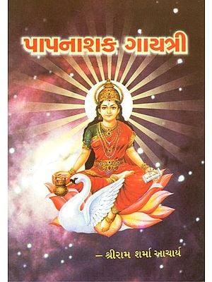 Paapnashak Gayatri (Gujarati)