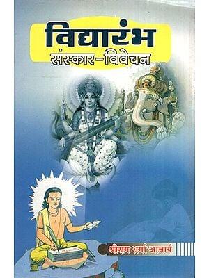 विद्यारंभ (संस्कार- विवेचन)- Vidyarambh (Sanskar- Vivechan)