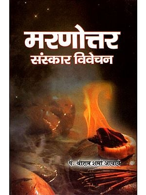 मरणोत्तर संस्कार विवेचन- Posthumous Sanskar Vivechan