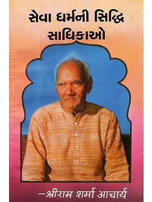 Seva Dharmani Siddhi Sadhikaon (Gujarati)