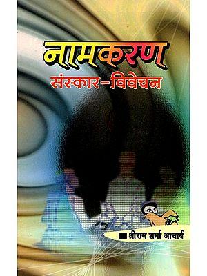 नामकरण (संस्कार- विवेचन)- Naming (Sanskar- Vivechan)