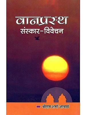 वानप्रस्थ (संस्कार- विवेचन)- Vanaprastha (Sanskar- Vivechan)