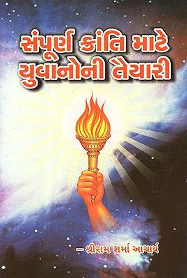 Preparing the Youth for A Complete Revolution (Gujarati)