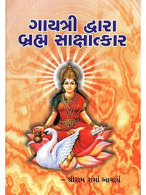 Gayatri Dwara Brahma Sakshatkar (Gujarati)