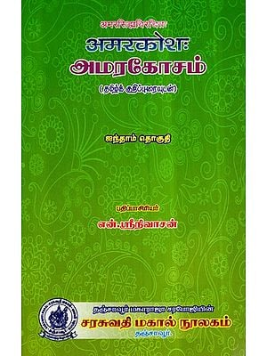 अमरकोश:- Amarakosa in Tamil (Vol-I)
