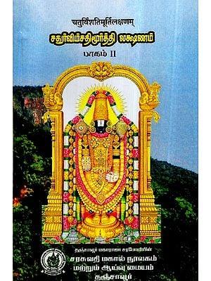 (चतुर्विंशति मूर्ति लक्षणम्)- Chatur Vimsati Murthy Lakshanam in Tamil (Vol-II)