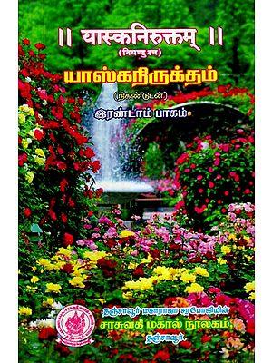 यास्कनिरुक्तम्- Yaska Niruktam in Tamil (Vol-II)