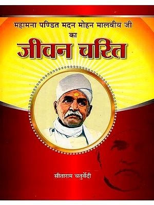 जीवन चरित - Biography (Mahamana Pandit Madan Mohan Malaviya)