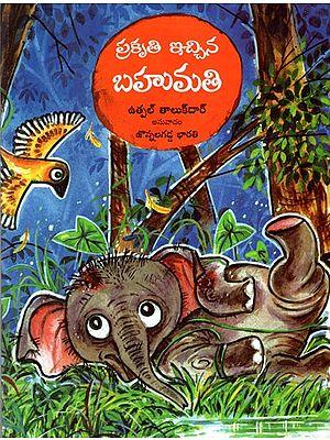 Nature's Gift (Telugu)