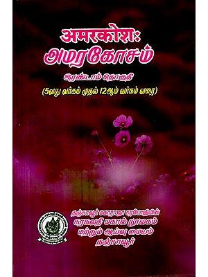 अमरकोश:- Amarakosa 2nd Part 5 to 12 Portion (Tamil)