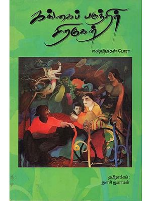 Gangai Parundhin Siragugal (Tamil)