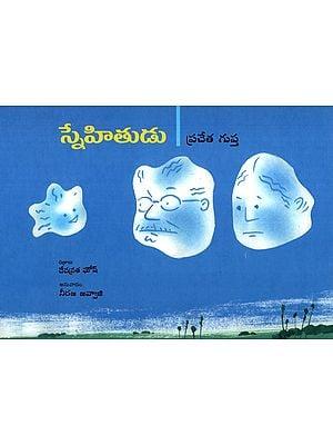 Friend (Telugu)