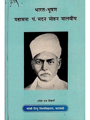 भारत भूषण महामना पं. मदन मोहन मालवीय - Bharat Bhushan Mahamana Pt. Madan Mohan Malaviya (An Old and Rare Book))