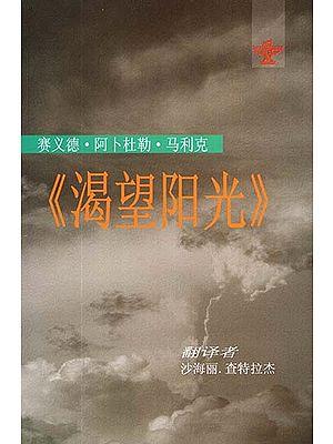 Longing For Sunshine (Chinese Translation Of Assamese novel Surya Mukheer Swapna)