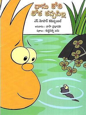 Vasu Meets A Tadpole (Telugu)