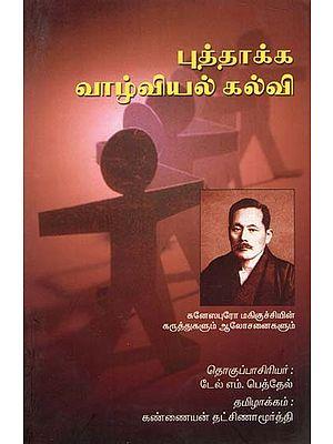 Puththaakka Vaazhviyal Kalvi (Tamil)