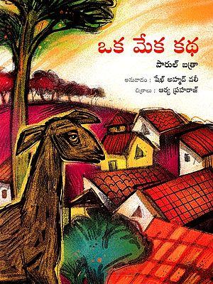 Ek Thi Bakri (Telugu)