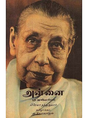 The Mother (Tamil)