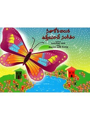 Titli And The Music of Hope (Telugu)