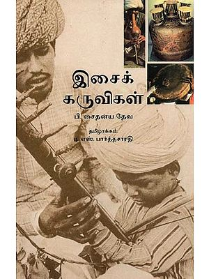 Musical Instruments (Tamil)