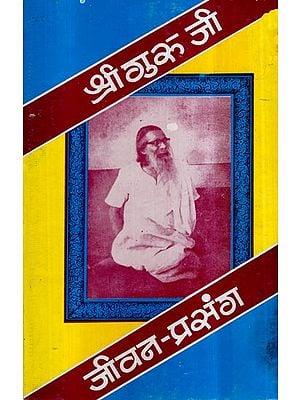 श्री गुरु जी (जीवन प्रसंग)- Inspiring Anecdotes of Shri Guru Ji- Vol-I (An Old and Rare Book)