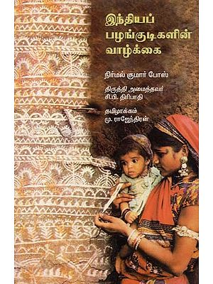 Tribal Life in India (Tamil)