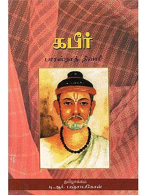 Kabir (Tamil)