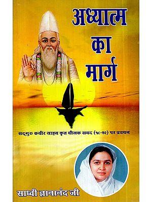 अध्यात्म का मार्ग (सद्गुरु कबीर साहब कृत बीजक सबद ५८-७२ पर प्रवचन)- The Path of Spirituality (Discourse on Bijak Sabad 58-72 by Sadguru Kabir Sahib)