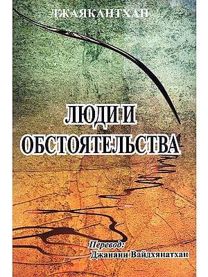 Of Men and Moments (Russian Translation of Tamil Novel Sila Nerangalil Sila Manithargal)