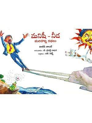 Manishi- Needa: Marikonni Kathalu (Telugu)