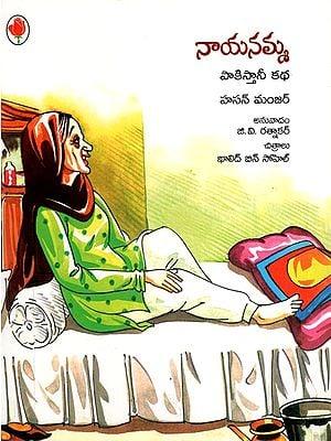 Dadi (Telugu)