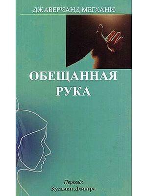 The Promised Hand (Russian Translation of Gujarati Novel Vevishaal)