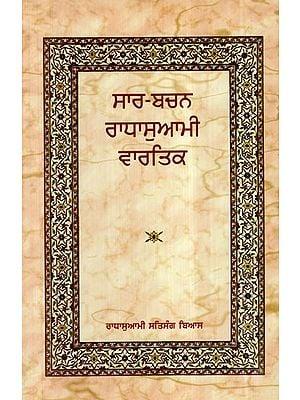 Sar Bachan Radhasoami Vartik (Punjabi)