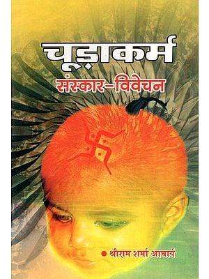 चूड़ाकर्म (संस्कार- विवेचन)- Chudakarma (Sanskar- Vivechan)