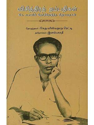 K Sabhaavin Thaernadhedutha Sirukathaigal (Tamil)