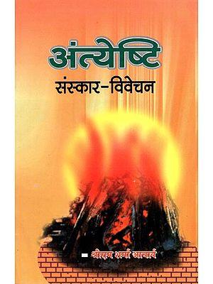 अंत्येष्टि (संस्कार- विवेचन)- Funeral (Sanskar- Vivechan)