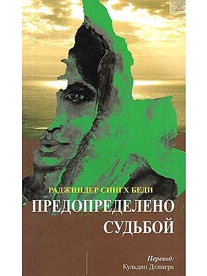 Ordained By Fate (Russian Translation Of Urdu Novel Ek Chadar Maili Si)