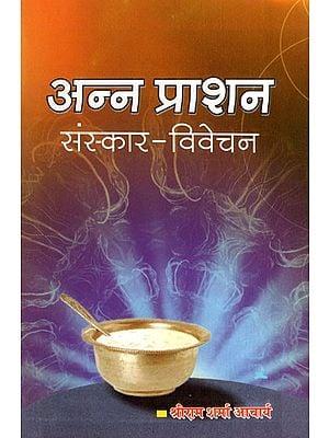 अन्न प्राशन (संस्कार- विवेचन)- Food Rations (Sanskar- Vivechan)
