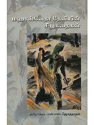 Mahaaswethaa Deviyin Sirukathaigal (Tamil)