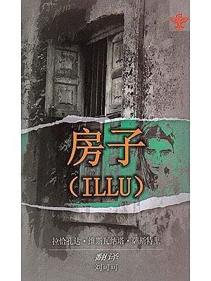 Illu - The House (Chinese Translation Of Telugu Novel Illu)