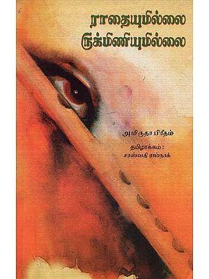 Naa Radha Naa Rukmini (Tamil)