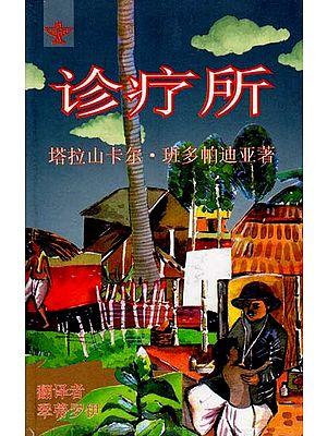 Arogyaniketan (Chinese Translation of Bengali Novel Arogyaniketan)