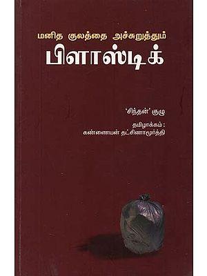 Manitha Kulaththai Achuruthum Plastic (Tamil)